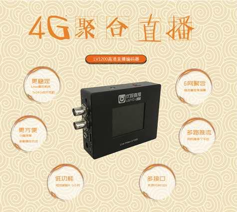 4G聚合直播编码器LV1200